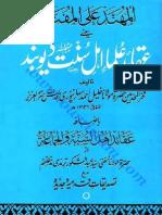 Al-Muhannad-Al-Al-Mufannad-Yani-Aqaid-Ulama-E-Ahle-Sunnat-Deoband