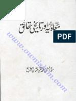 Ameer Muawiya Tarkheeh k Ayene Main