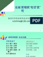 陕西兴华伟业坐席端软电话功能说明