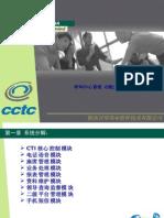 陕西兴华伟业呼叫中心系统功能分析
