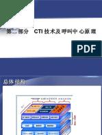 CTI技术_第二部分