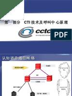 CTI技术和呼叫中心原理_李工