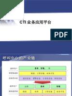 CTI技术_第一部分