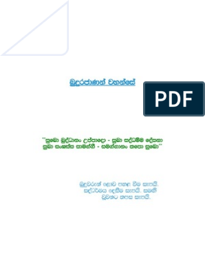 Sinhala Dhamma PDF