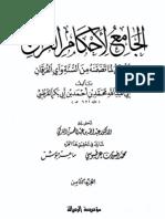الجامع لأحكام القرآن تفسير القرطبي 8 - تحقيق التركي