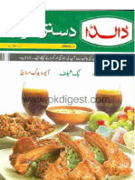 Dalda Ka Dastarkhawn November 2009 With Mutton and Beef Recipes