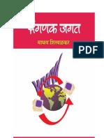 Famous Marathi Novels Pdf