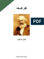 فقر فلسفه - کارل مارکس