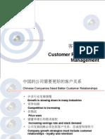 客户关系管理(crm)讲义