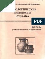 ADB_Subotin Et All. Vishnevoe Belolesie_1998