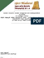 0027-Kandar Anubuthi, Kandar Alangaram and Vel Mayil Seval V