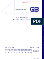 GB建筑制图标准
