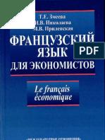 Змеева Французский язык для экономистов