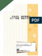 商品カタログ2011年秋版