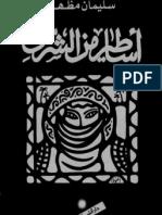 اساطير من الشرق- سليمان مظهر