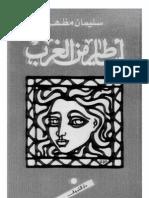 اساطير من الغرب- سليمان مظهر