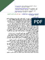 المفصل في تاريخ العرب قبل الإسلام - د