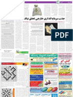 Foriegn Investment in Iran (Investissement Etranger en Iran) سرمایه گذاری حارجی در ایران
