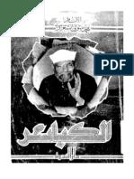الكبائر- محمد متولي الشعراوي