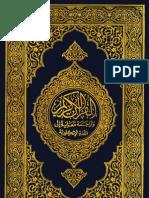 Authentic Quran with Tafsir Translation English - Saudi Arabia Publications King Fahad