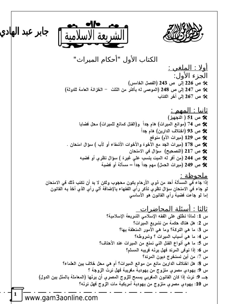 جدول تقسيم الميراث عند الشيعة