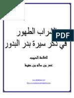 الشراب الطهور في ذكر سيرة بدر البدور-الحبيب عمر بن حفيظ