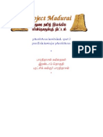 0184-Kavithaigal 2 (Bharathidaasan)
