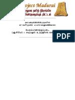 0076-Perumpanatrupadai (Katiyalur Uruthirang Kannanar)