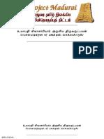 0087-Thiruvarutpayan (Umapathi Sivaachariyar)