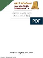 0093-Paripaadal - Paripaadal Thirattu