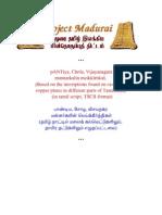 0145-Pandiaya Choya Vijayanagar Mannargalin Meykeerthikal
