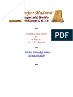 0133-Tamil Works of Contemporary Sri Lankan Authors - Xiii