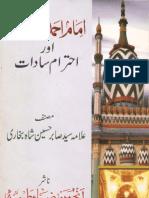 Imaam Ahmad Raza or Ehtraam e Sadaat