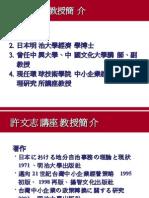96中小企業研究方法(自我簡介)
