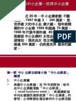 96中小企業論(第七講)[1]