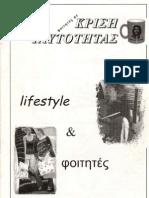 As Panteiou FoithtesSeKrish Lifestyle-Kai-foithtes 2005 BR
