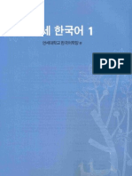 Korean Book 1-68