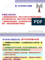 机械工程测试技术(韩建海) 第3章