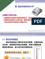 机械工程测试技术(韩建海) 第5章