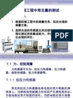 机械工程测试技术(韩建海) 第7章