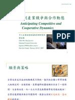 Ch4-EBS預判產業競爭與合作動態