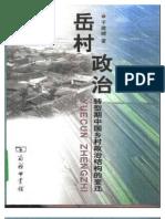 岳村政治--转型期中国乡村政治结构的变迁