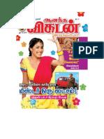 Ananda Vikatan 23-1-2008