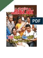 Ananda Vikatan 09-1-08