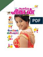 Ananda Vikatan 16-1-08