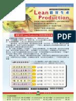 傳真稿-Lean Production精實生產進階課程(台中)
