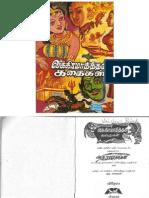 VikramAthithan KathaigaL - 200 Pages