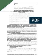 Обґрунтування критерію ефективності оперативних дій пожежно-рятувальних підрозділів. Л.В. Ушаков, Ю.М. Сенчихін