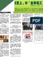 Testimony of Victor Kwan
