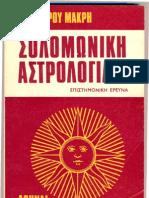 Σολομωνική Αστρολογία - Σπύρου Μακρή